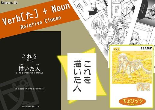 Verbた + Noun ちょびっツ (Answer)