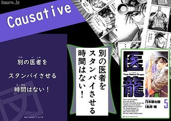 Causative 医龍 (Blank)