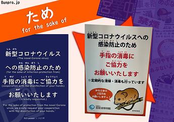 ため 新型コロナウイルス (Answer)