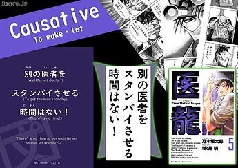 Causative 医龍 (Answer)