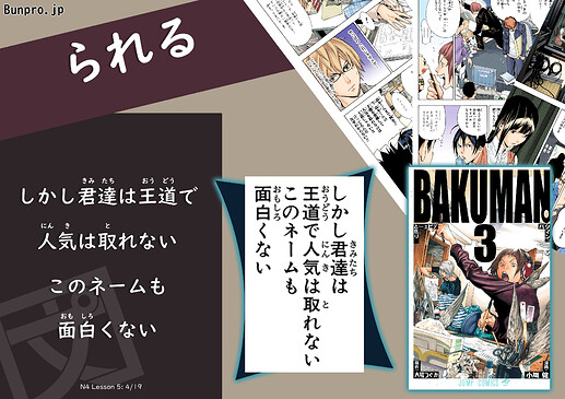 られる BAKUMAN (Blank)