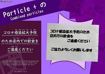 Particle + の 店内での飲食 (Answer)
