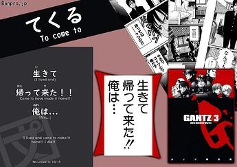 てくる GANTZ (Answer)