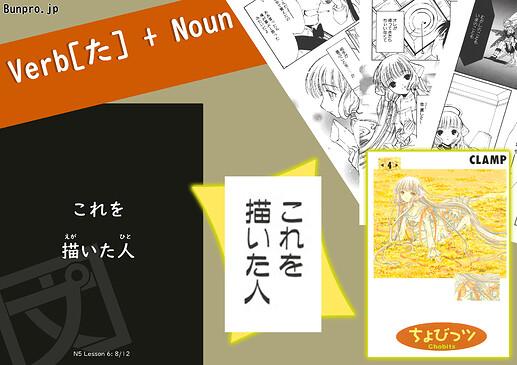 Verbた + Noun ちょびっツ (Blank)